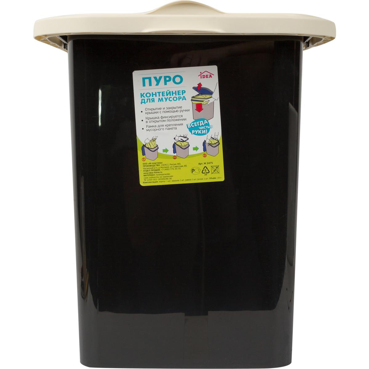 Мусорный Контейнер Mio 18 Л Цвет Молочный
