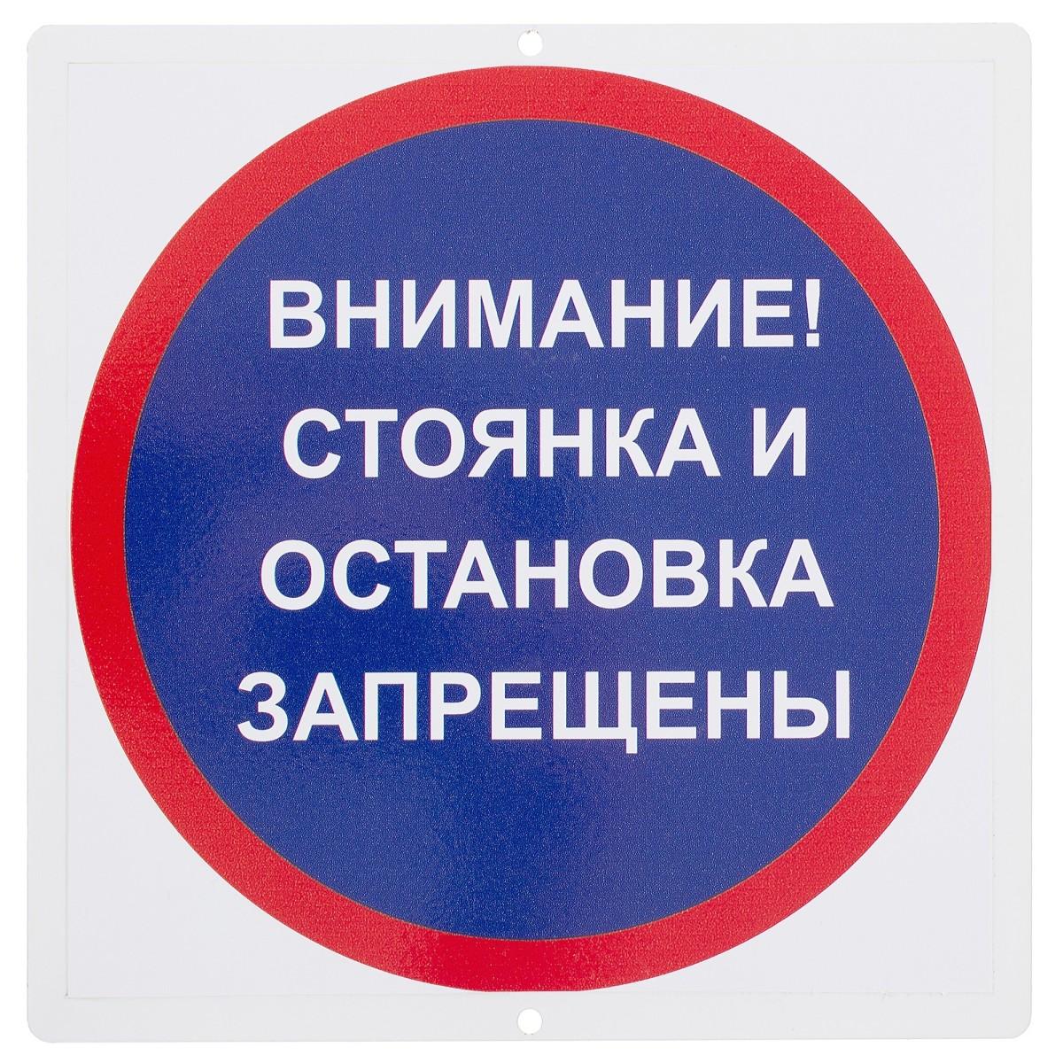 Знак Стоянка и остановка запрещены