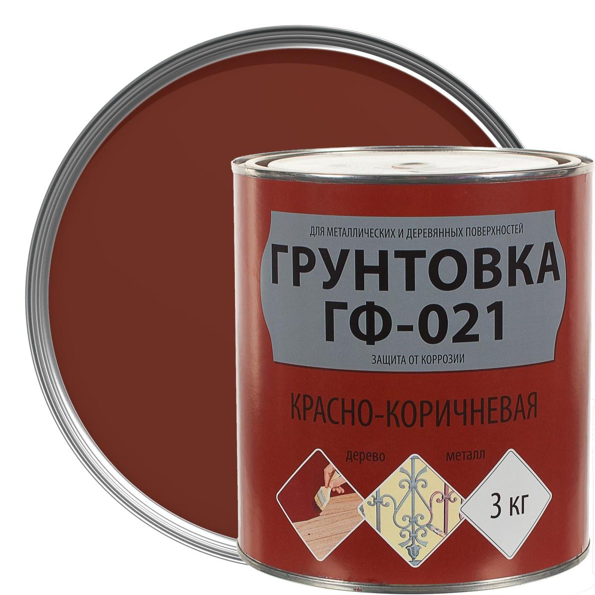 Грунт ГФ-021 цвет красно-коричневый 3 кг