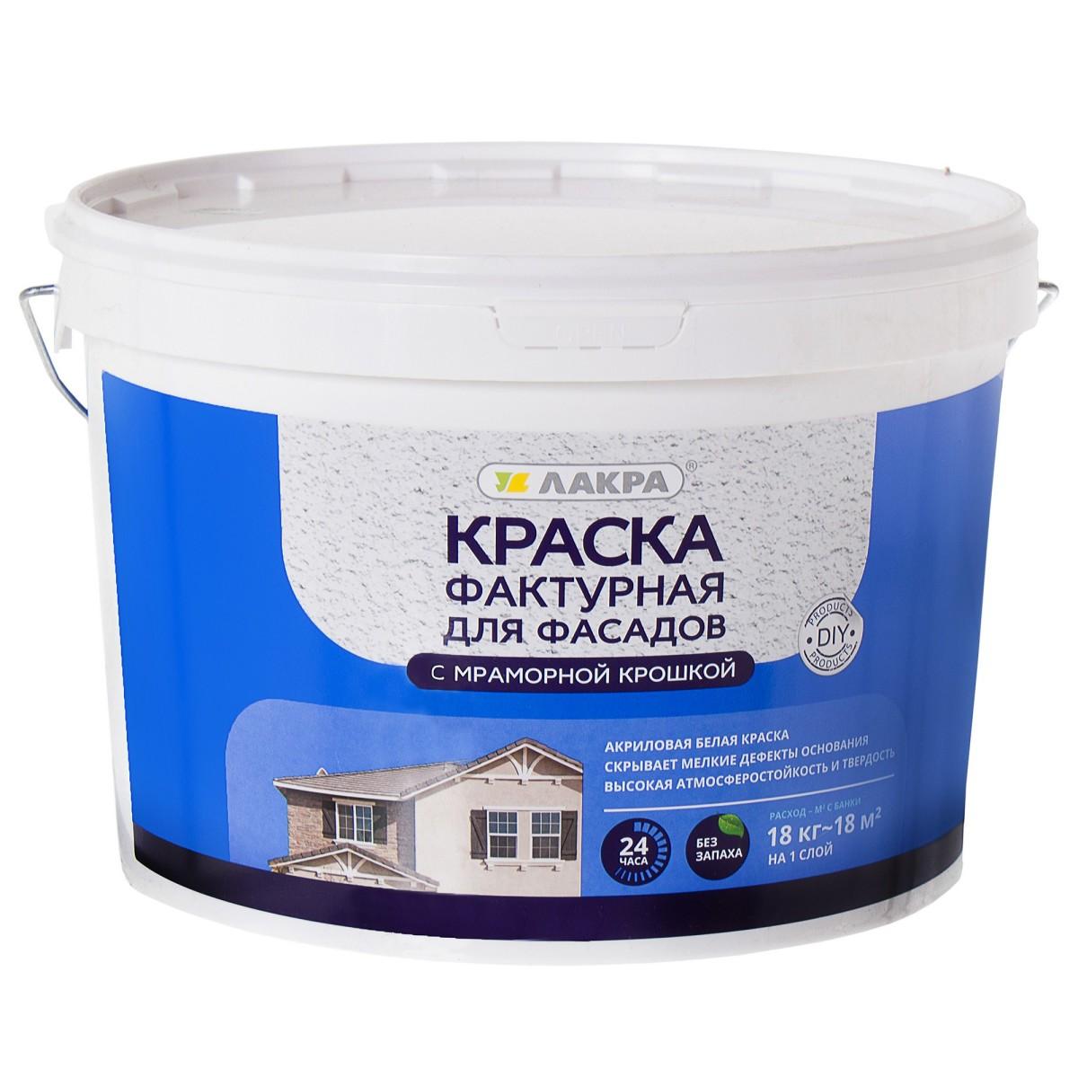 Краска для фасадов Лакра DIY мраморная крошка 18 кг