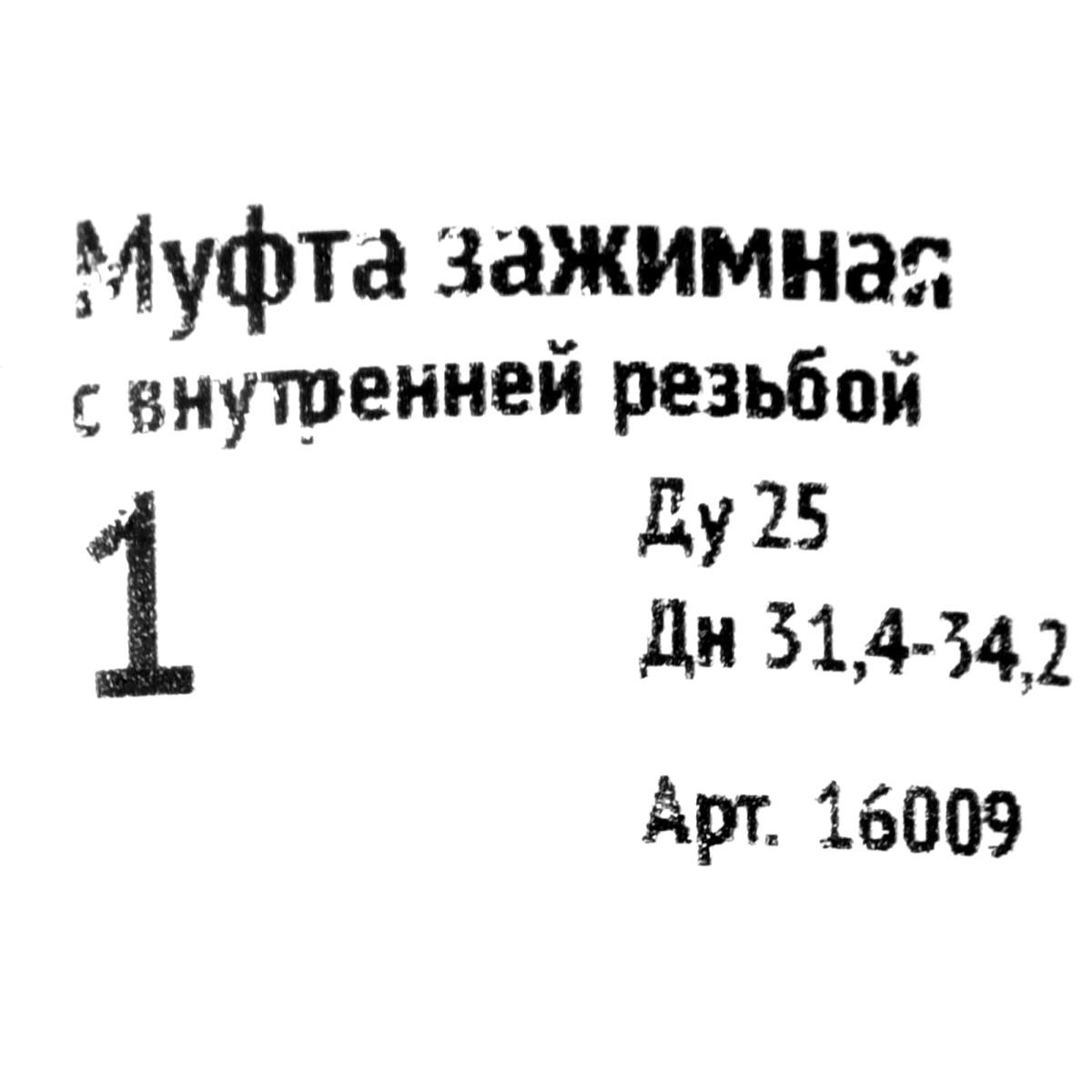 Муфта соединительная внутренняя резьба 1 мм