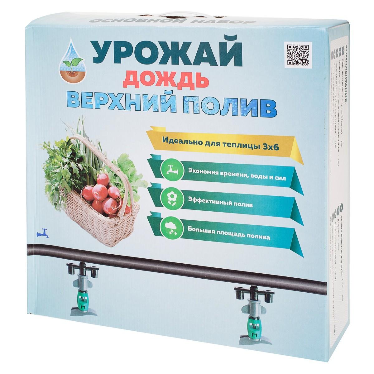 Комплект для капельного полива «Урожай-дождь» для теплицы 3x4 м. Основной