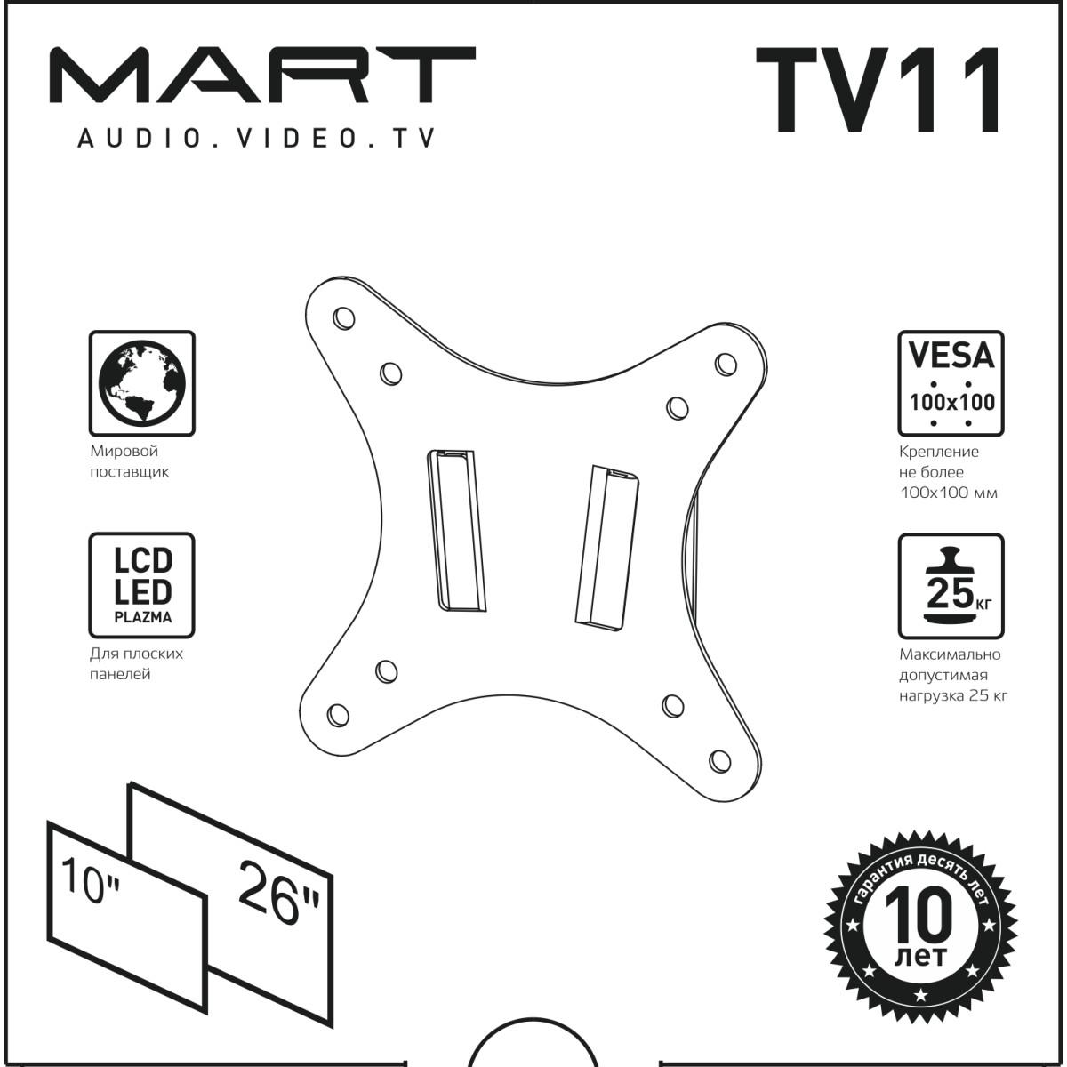 Кронейн Тv11 Для Телевизора Цвет Черный