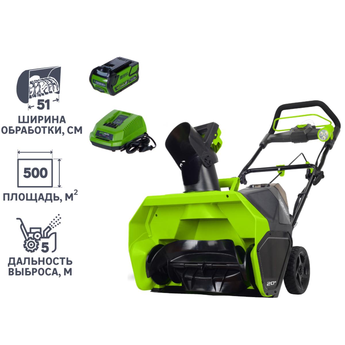 Снегоуборщик аккумуляторный GreenWorks 40 В 4 Ah 51 см.(ЗУ в комплекте)