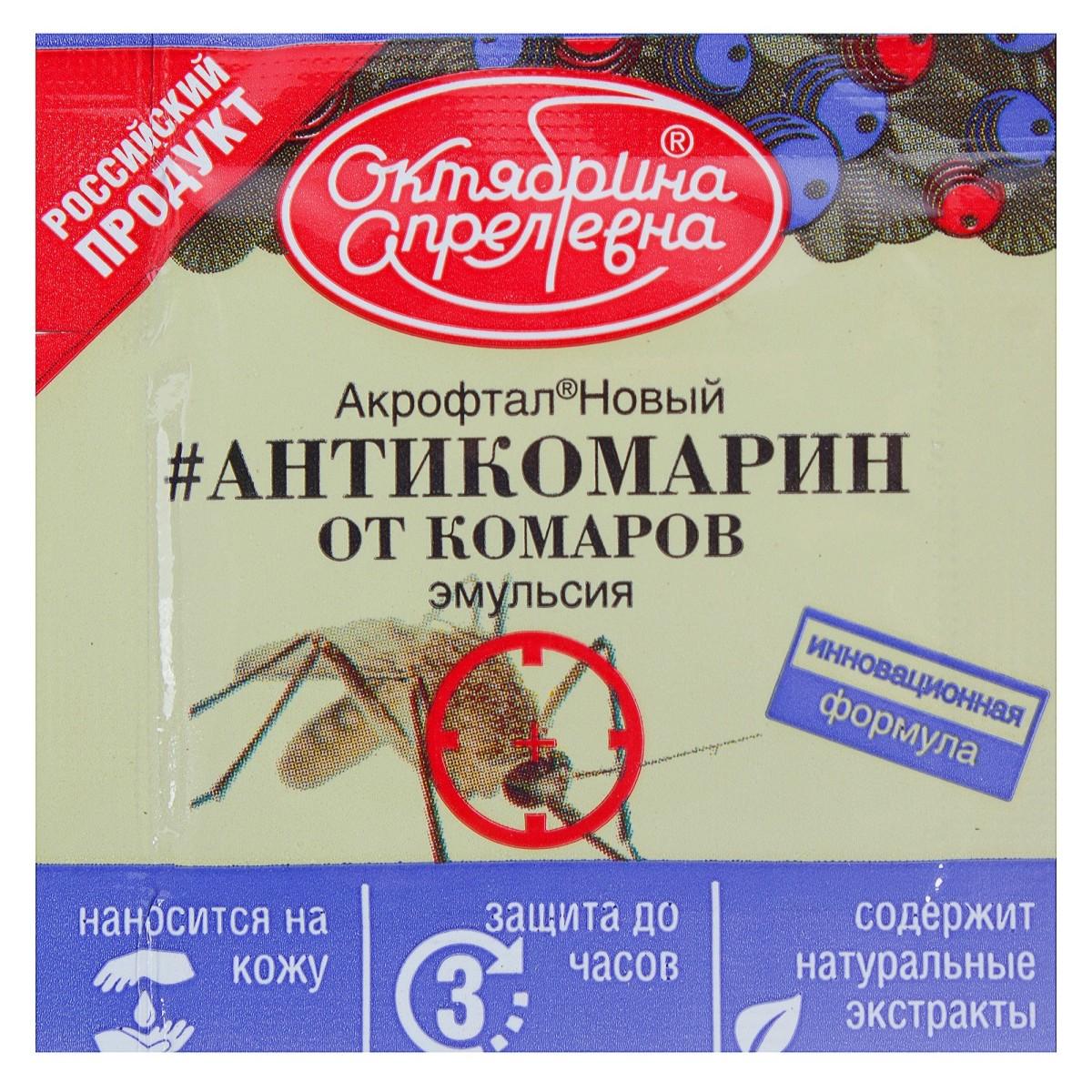 Средство от комаров Акрофтал Новый 5 мл