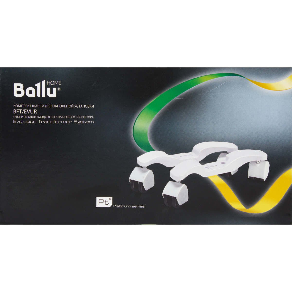 Комплект Шасси Ballu Bft/Evur