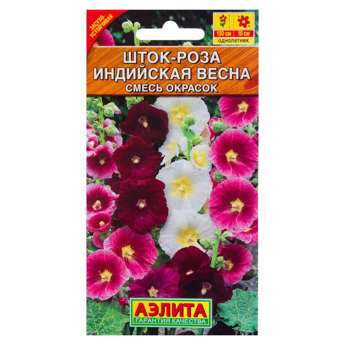 Шток-роза Индийская весна 0.3 г смесь окрасок
