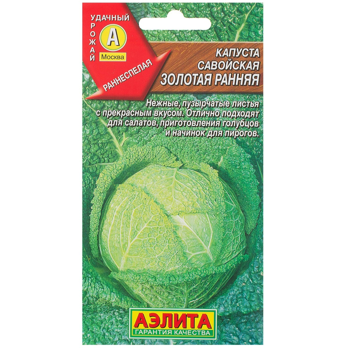 Семена Капуста савойская Золотая ранняя 0.5 г