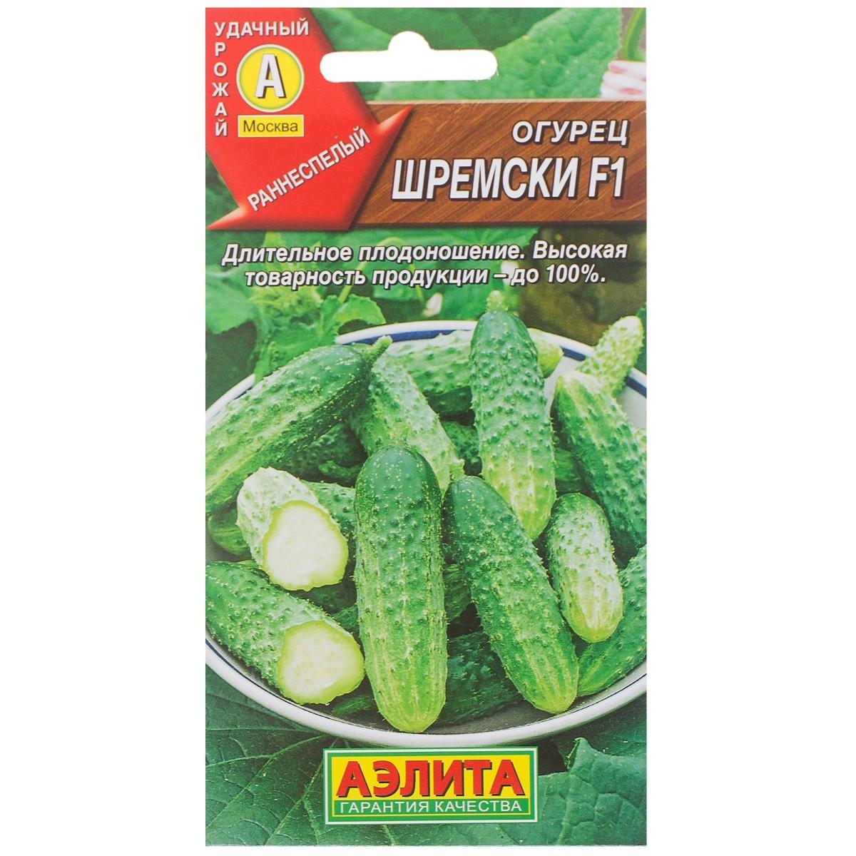 Семена Огурец Шремски F1 0.3 г