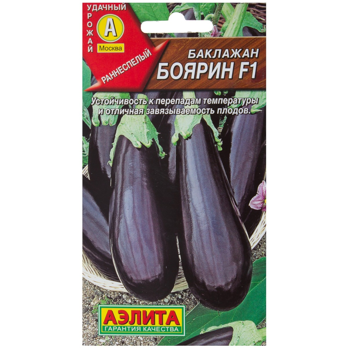 Семена Баклажан Боярин F1 0.2 г