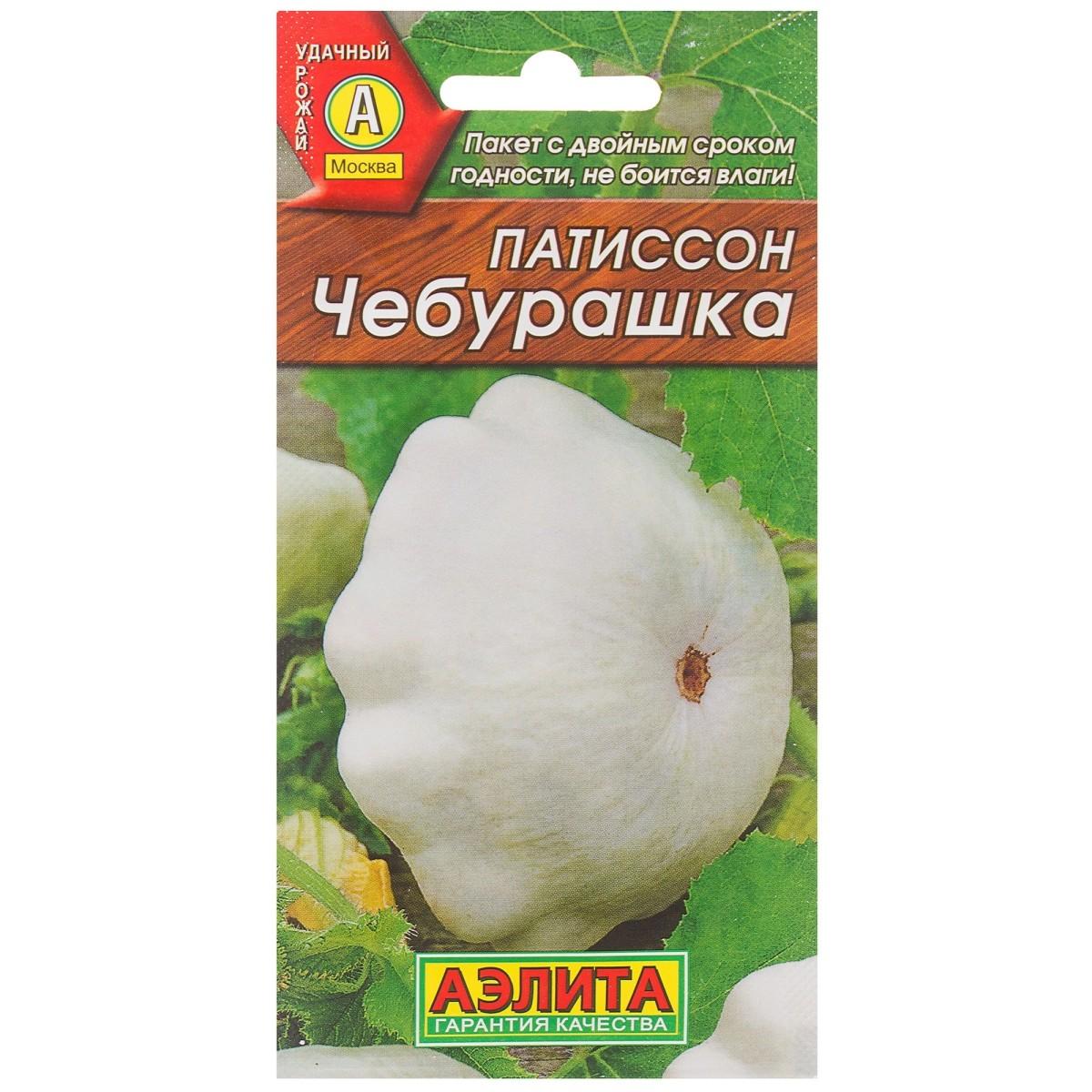Семена Патиссон Чебурашка 1 г