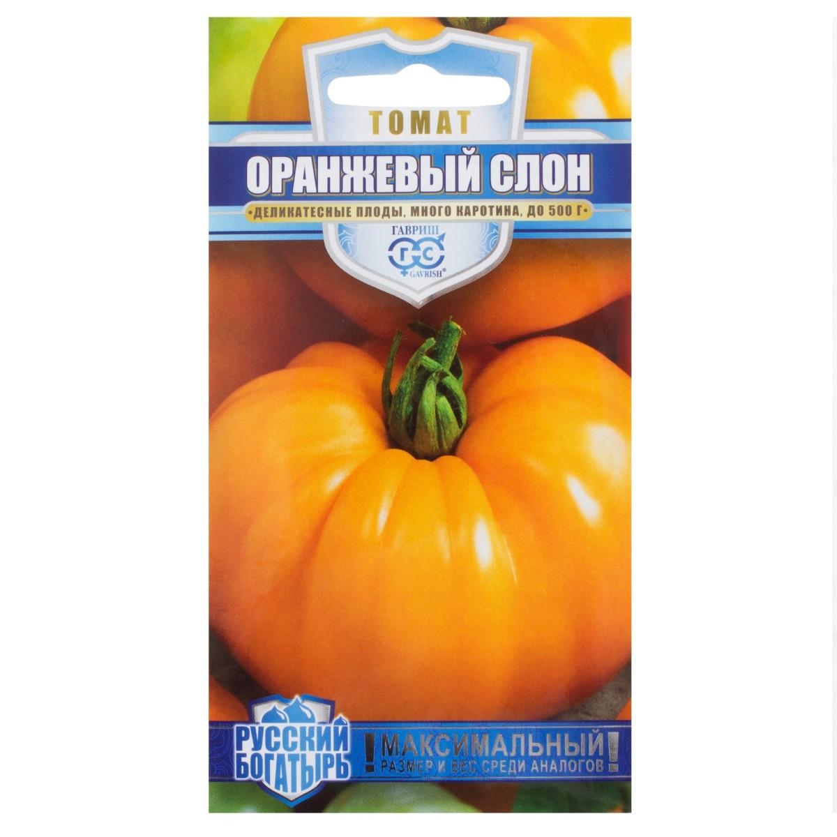 Семена Томат Оранжевый слон 1 г h13 Русский Богатырь