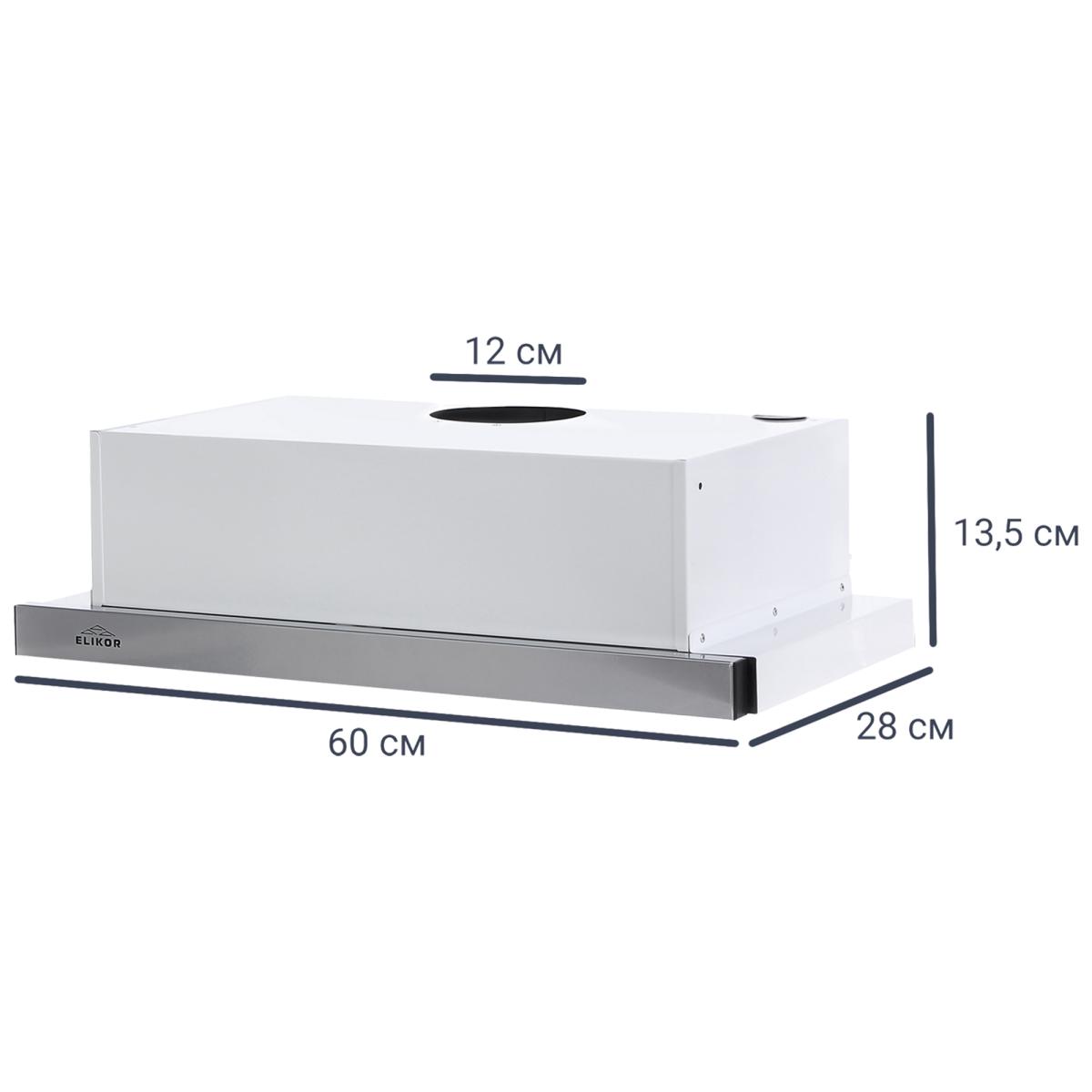 Вытяжка встраиваемая ELIKOR Line 60 см цвет белый/хром