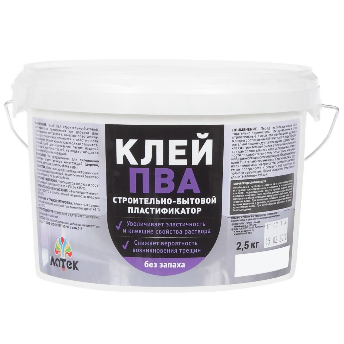 Клей ПВА для пластификации растворов 2.5 кг