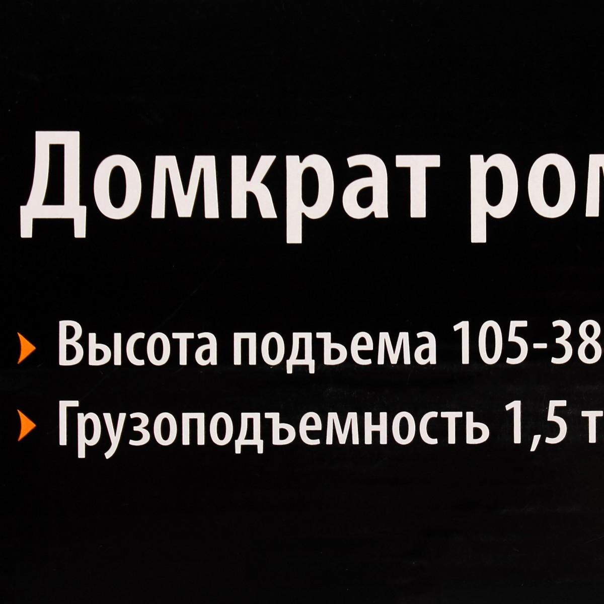 Домкрат Ромбовый Грузоподъёмность До 15 Тонн Высота Подъёма 105-380