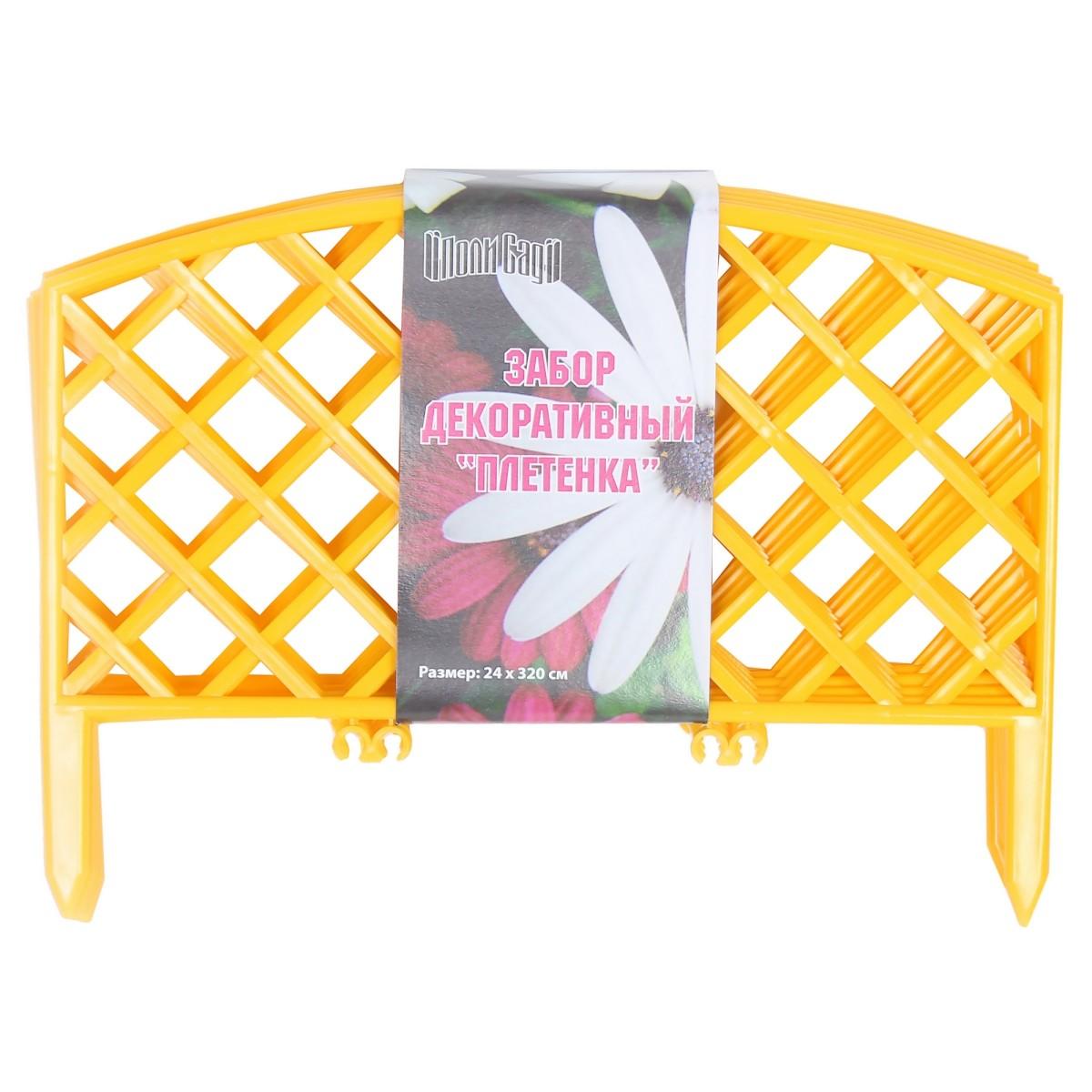 Забор декоративный Плетенка 3.2 м цвет желтый