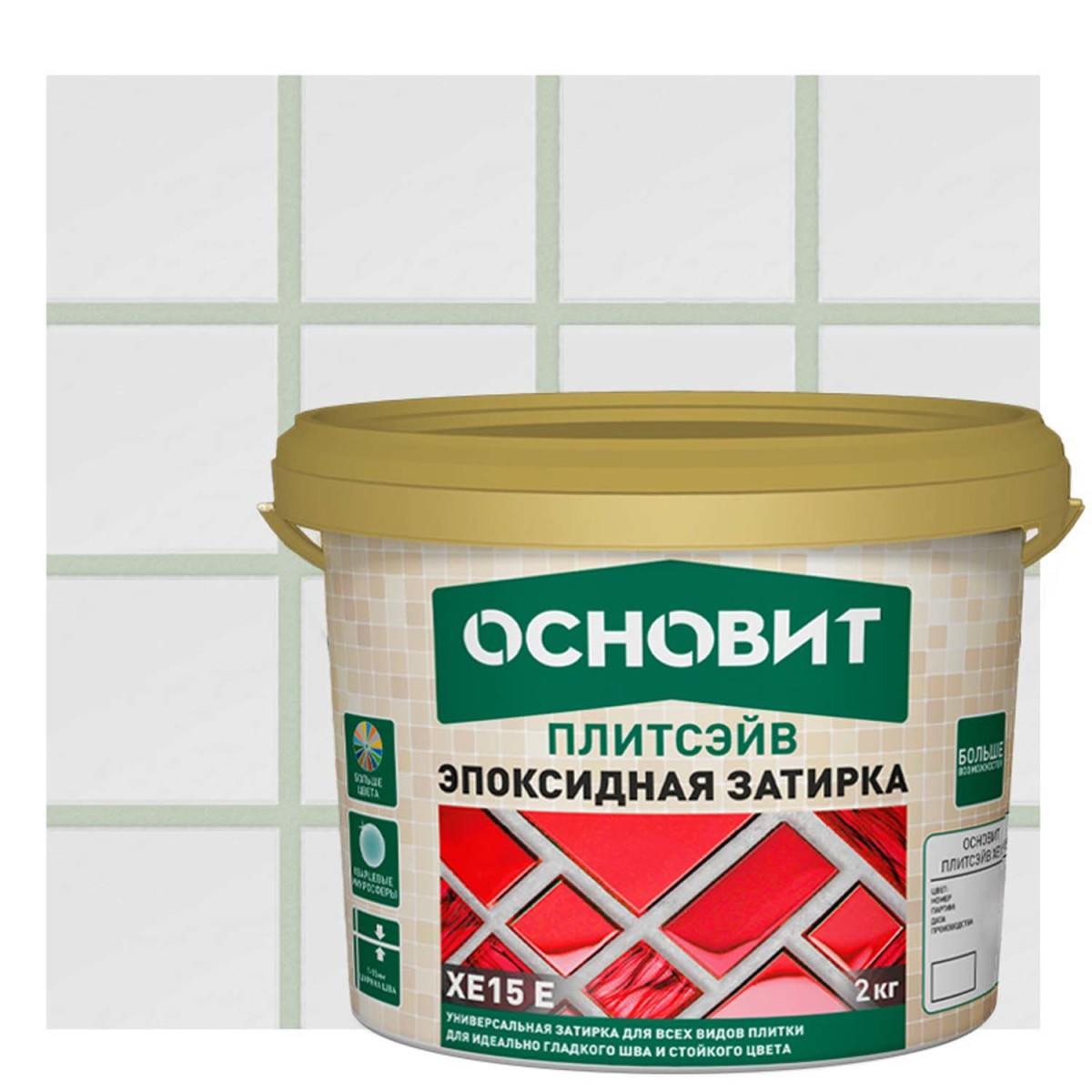 Затирка эпоксидная Основит Плитсэйв цвет жасмин 2 кг