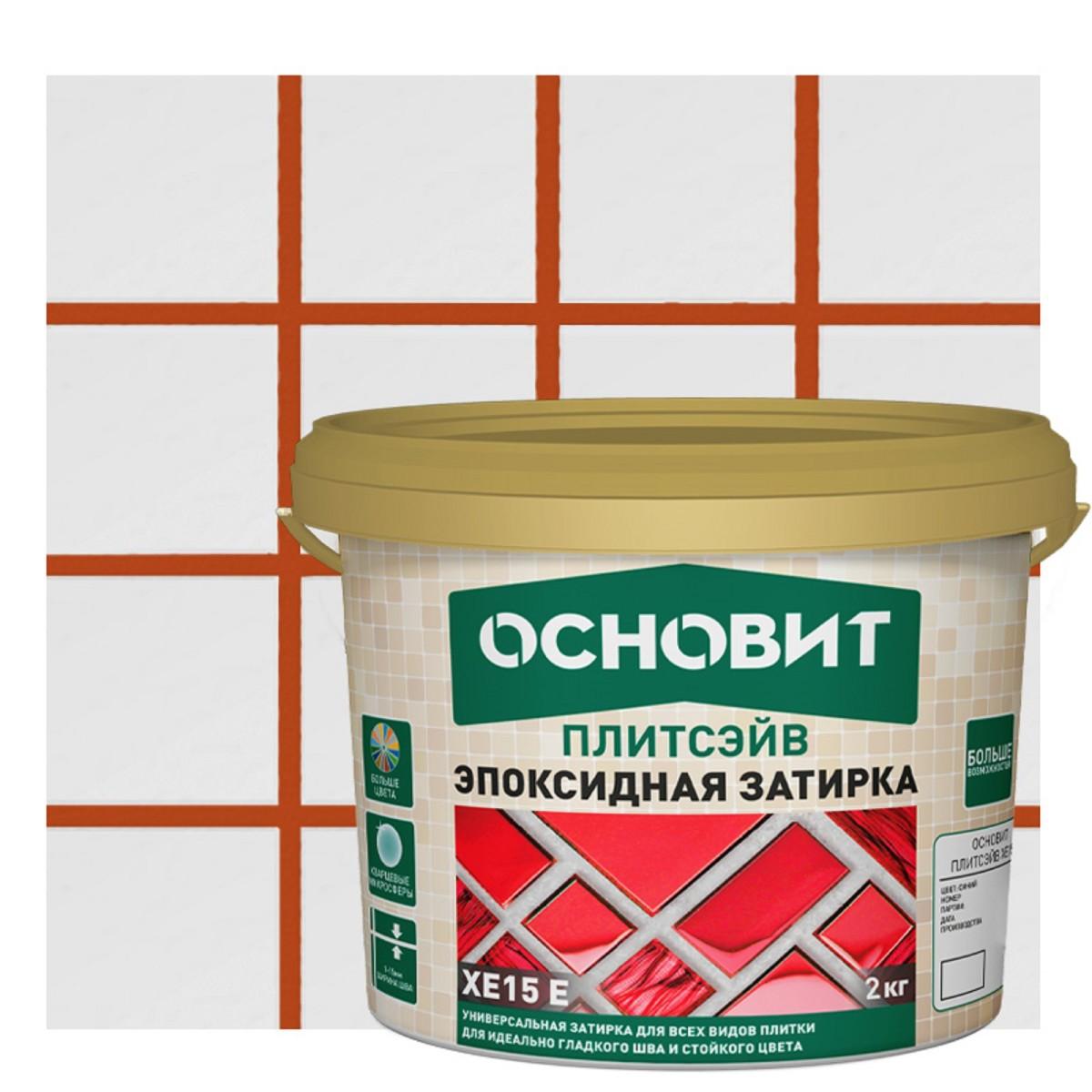 Затирка эпоксидная Основит Плитсэйв XE15Е цвет коричневый 2 кг