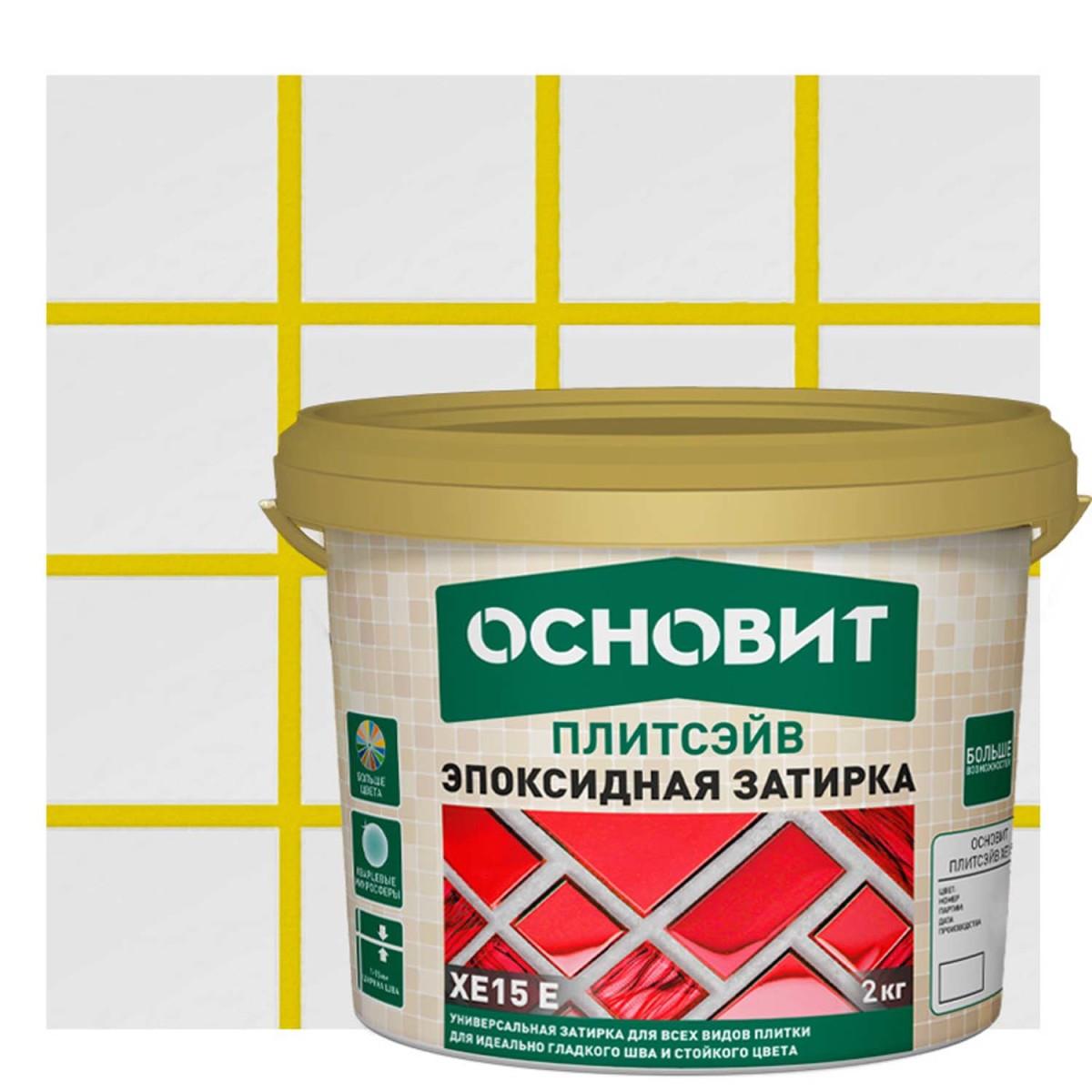 Затирка эпоксидная Основит Плитсэйв цвет охра 2 кг