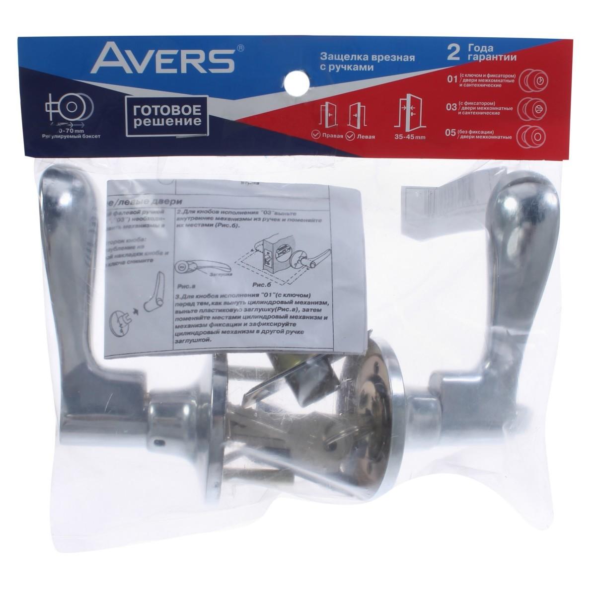 Ручка-Защёлка Avers 8091-01-Cr С Ключом И Фиксатором Сталь Цвет Хром