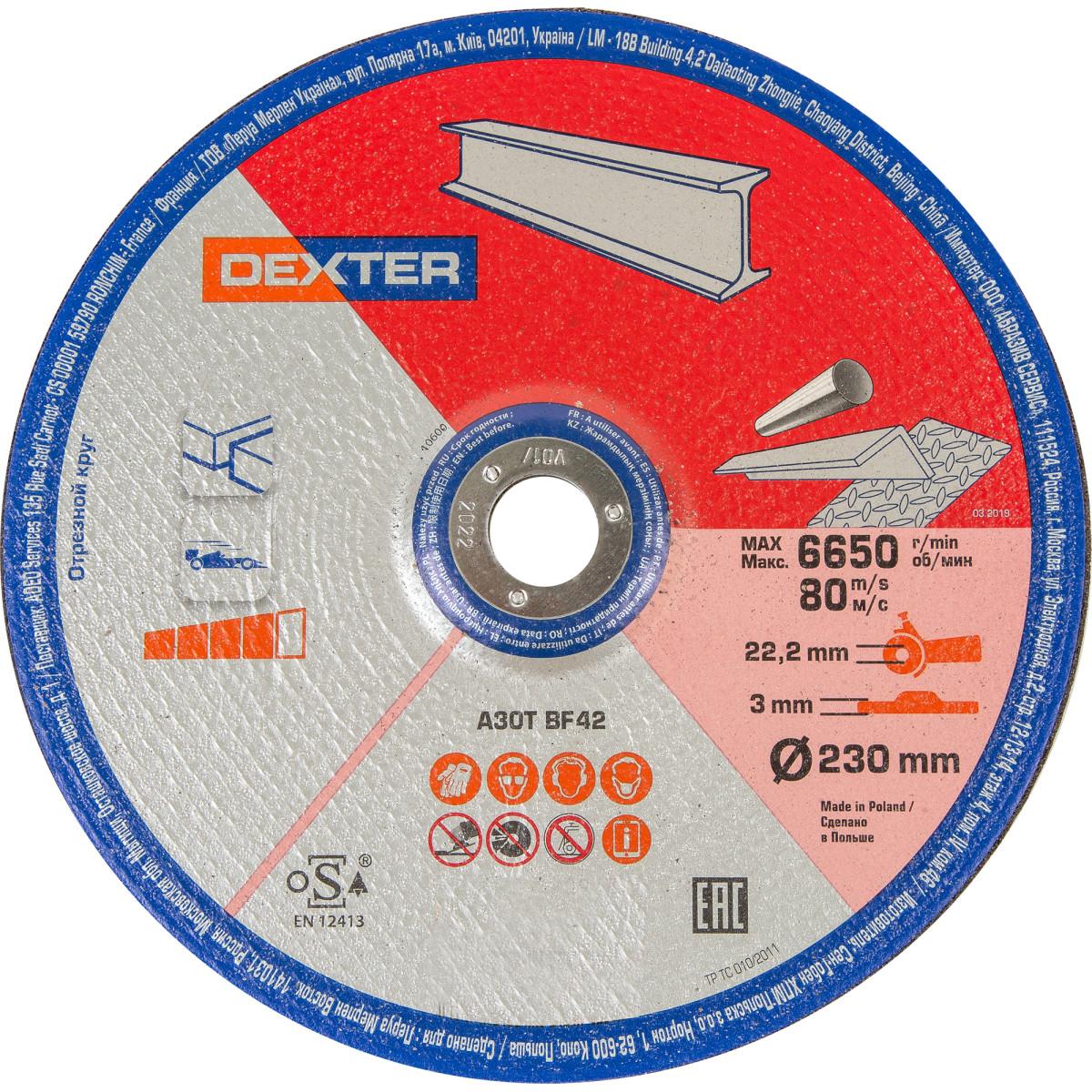 Диск отрезной по металлу Dexter Т42 230x22мм