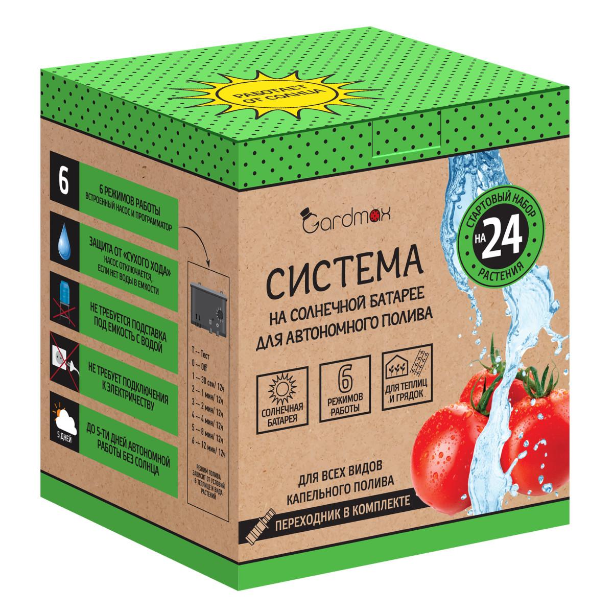 Комплект для капельного полива на солнечной батарее 24 растения.