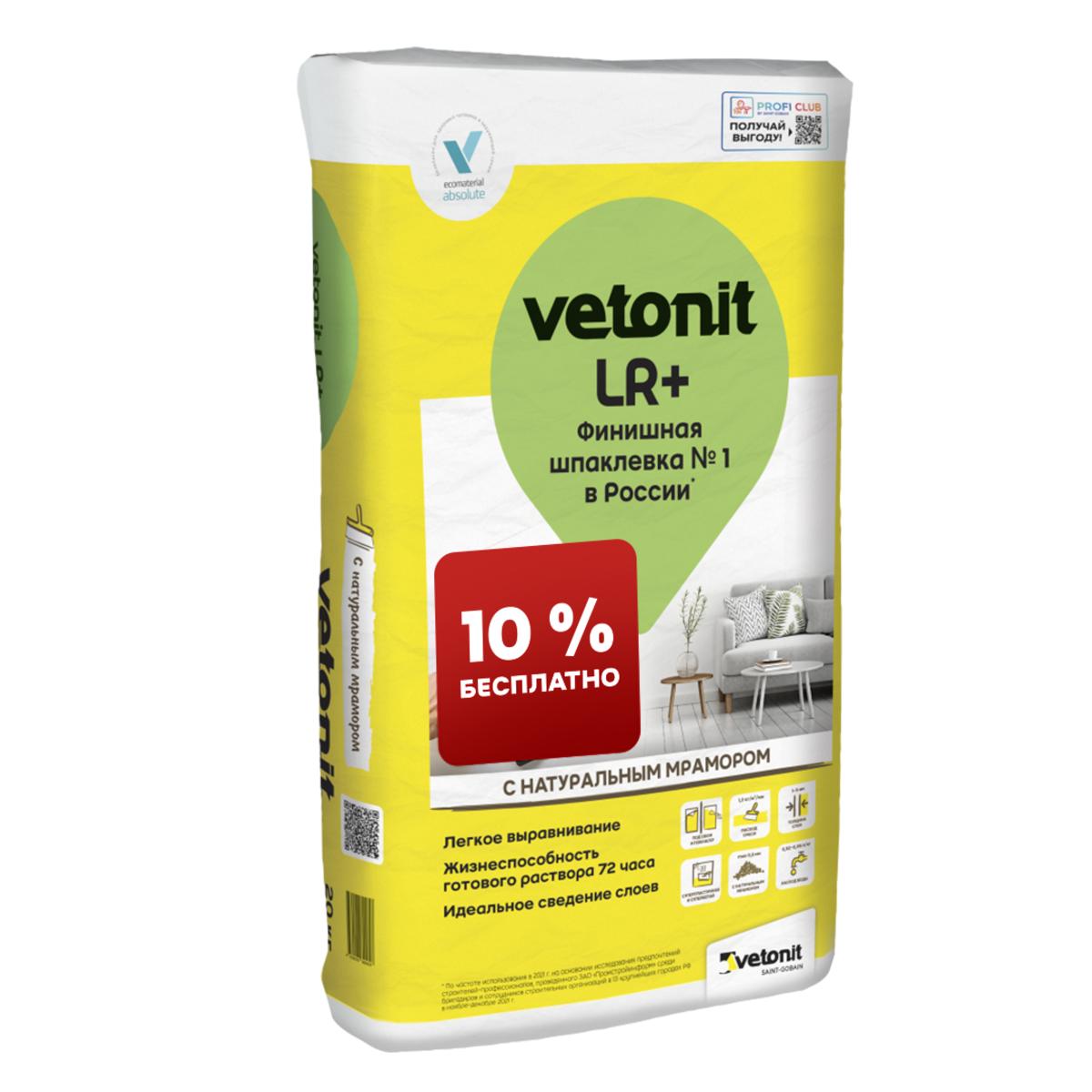 Шпаклевка полимерная финишная Weber.Vetonit LR 25 кг