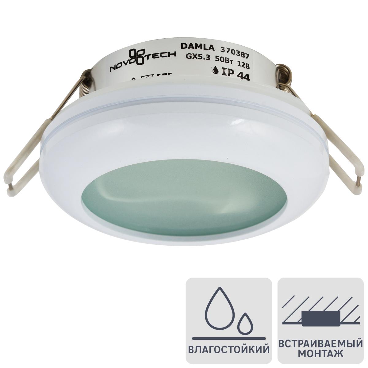 Светильник встраиваемый Novotech Damla 370387 GX5.3