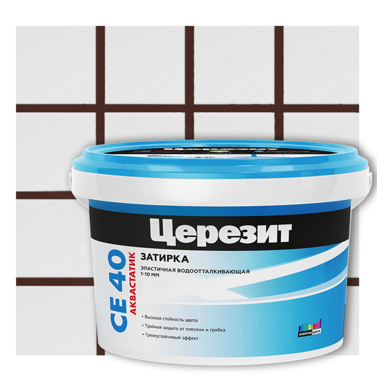 Затирка эластичная водоотталкивающая Ceresit СЕ 40 Aquastatic 2 кг сталь цвет темно-шоколадный