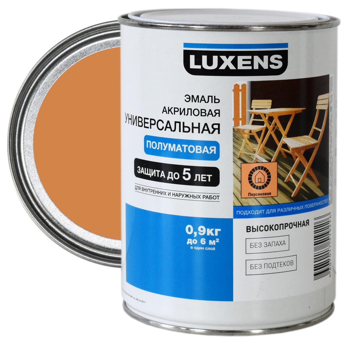Эмаль универсальная Luxens 0.9 кг персиковый
