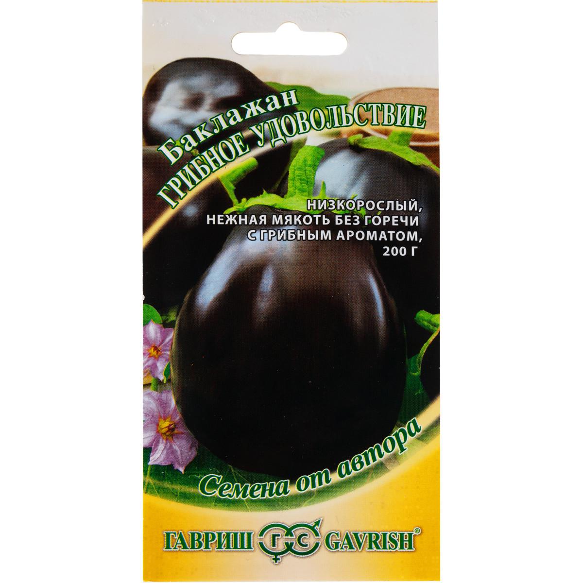 Семена Баклажан Грибное удовольствие 0.3 г