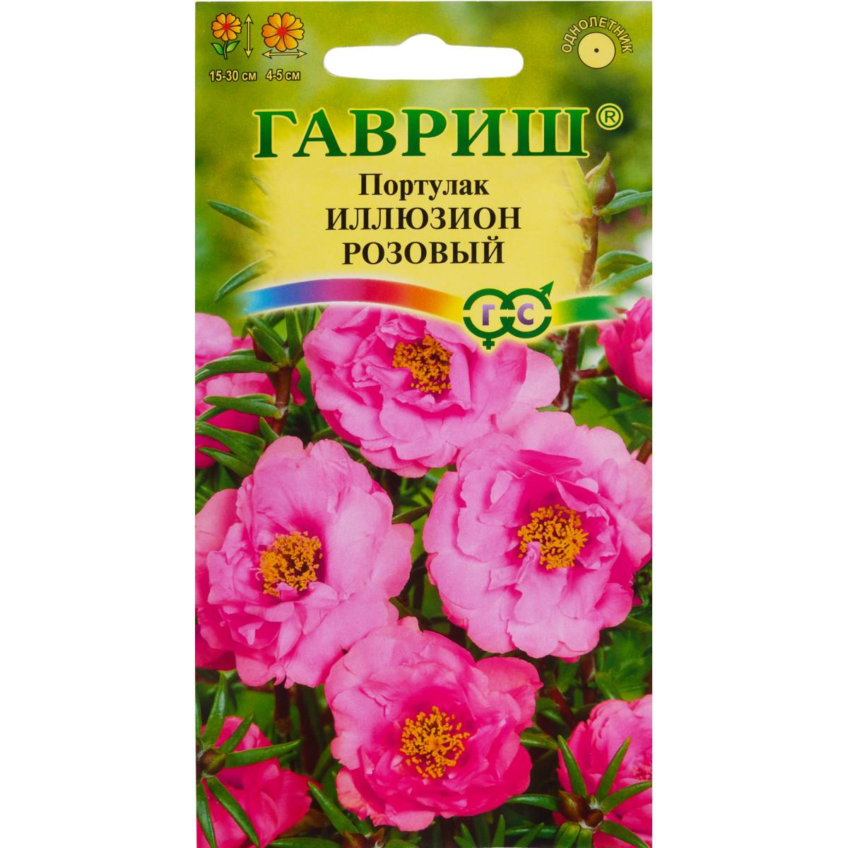 Портулак Иллюзион розовый 0.01 г