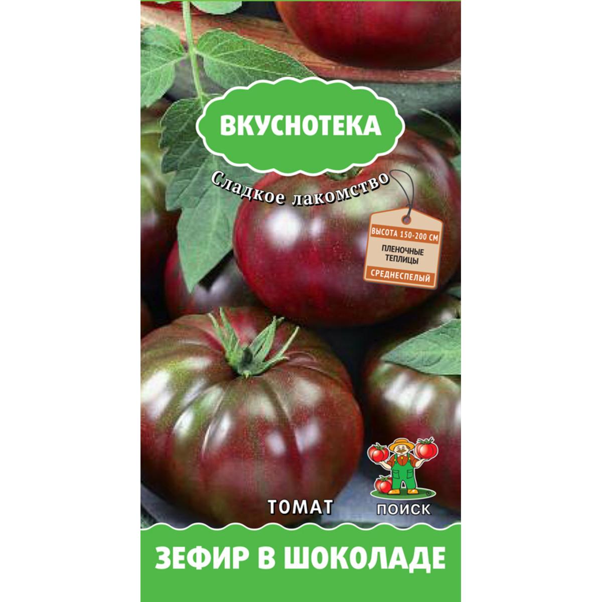 Семена Томат Вкуснотека Зефир в шоколаде (А) 12 г
