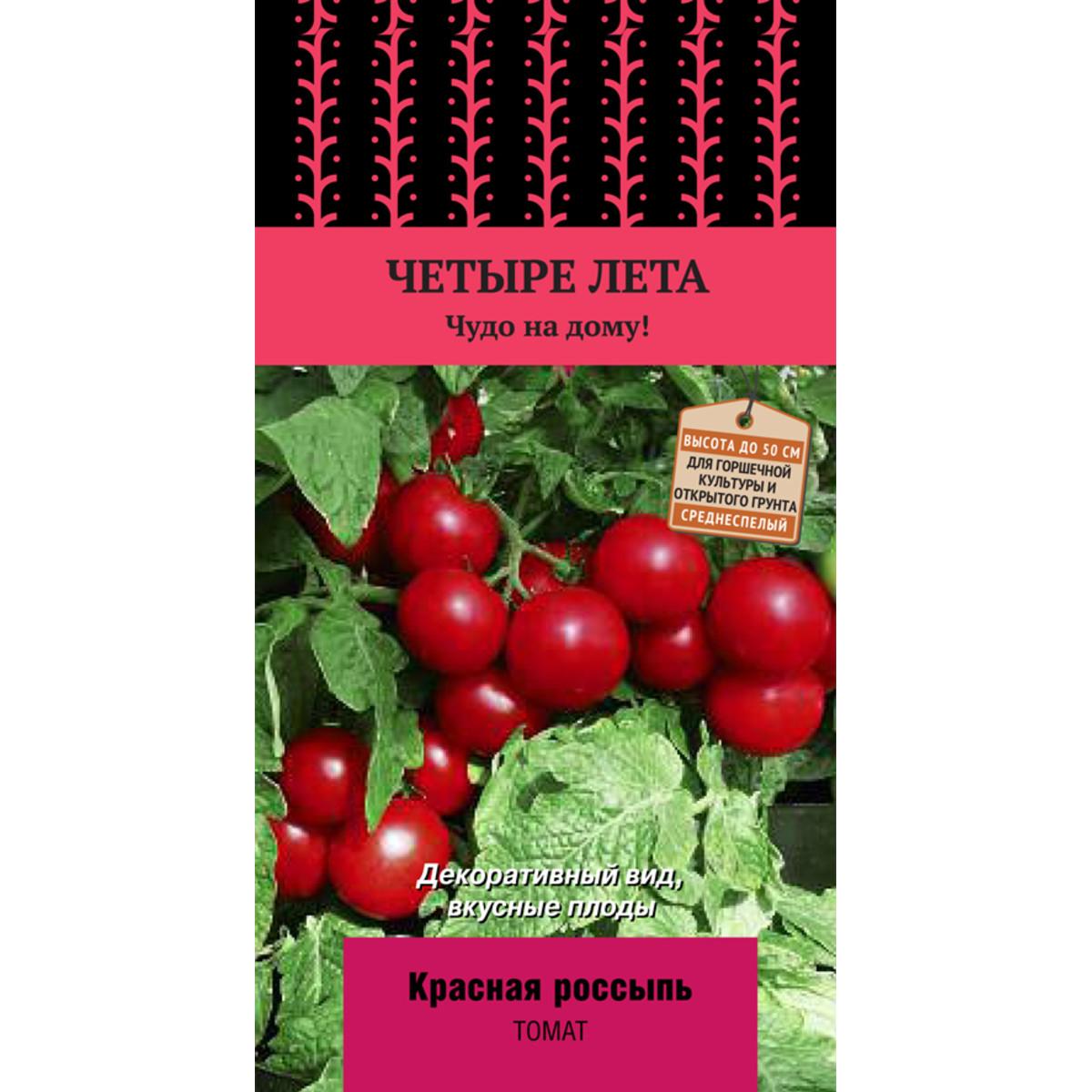 Семена Томат Четыре лета Красная россыпь (А) 1 г
