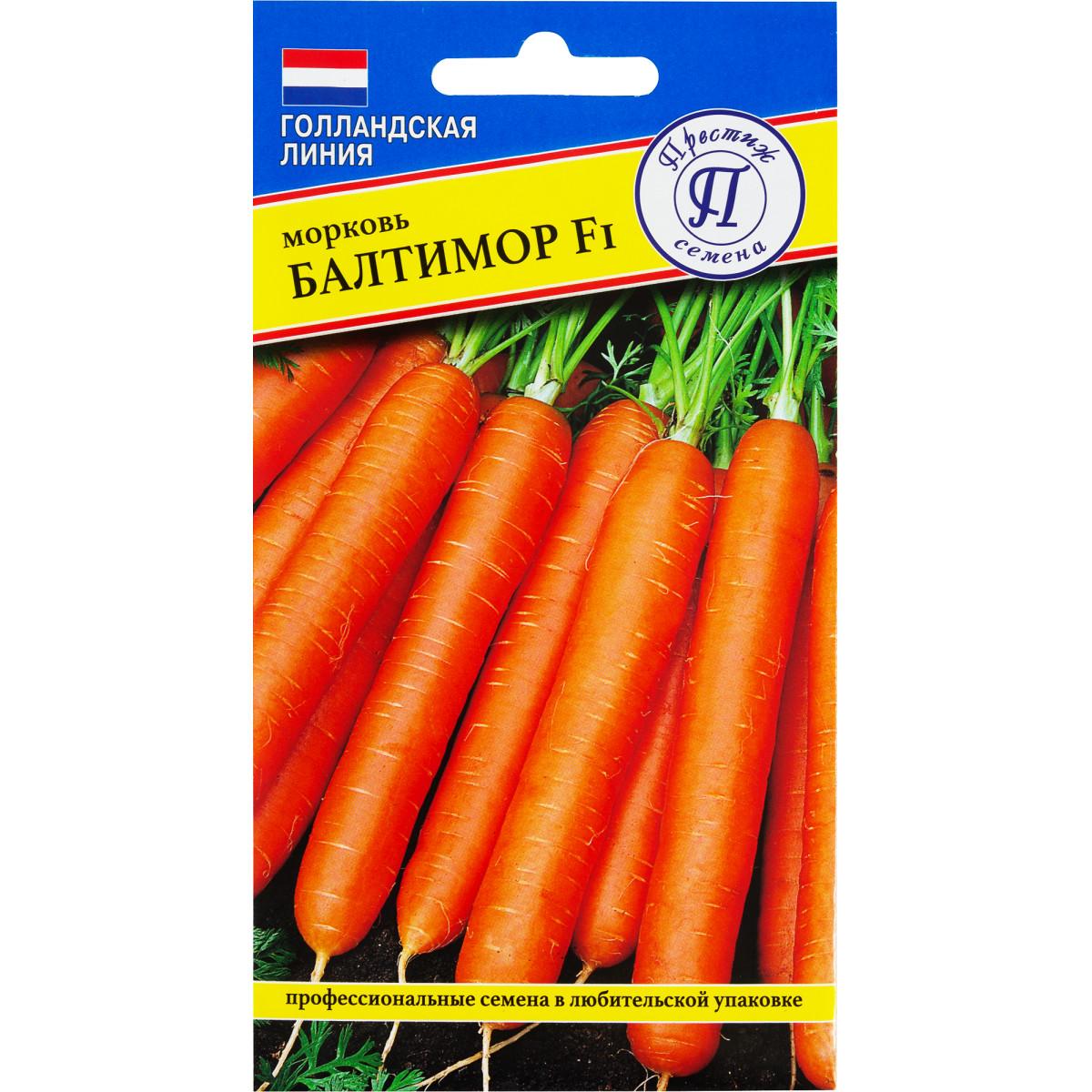 Семена Морковь Балтимор F1