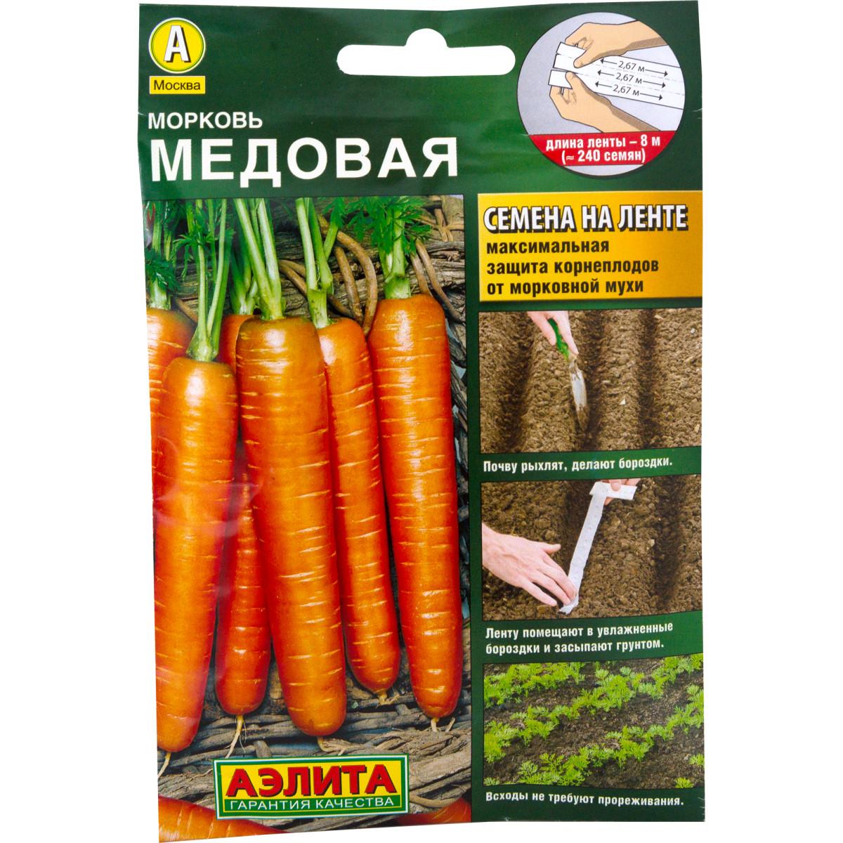 Семена Морковь Медовая на ленте 8 м
