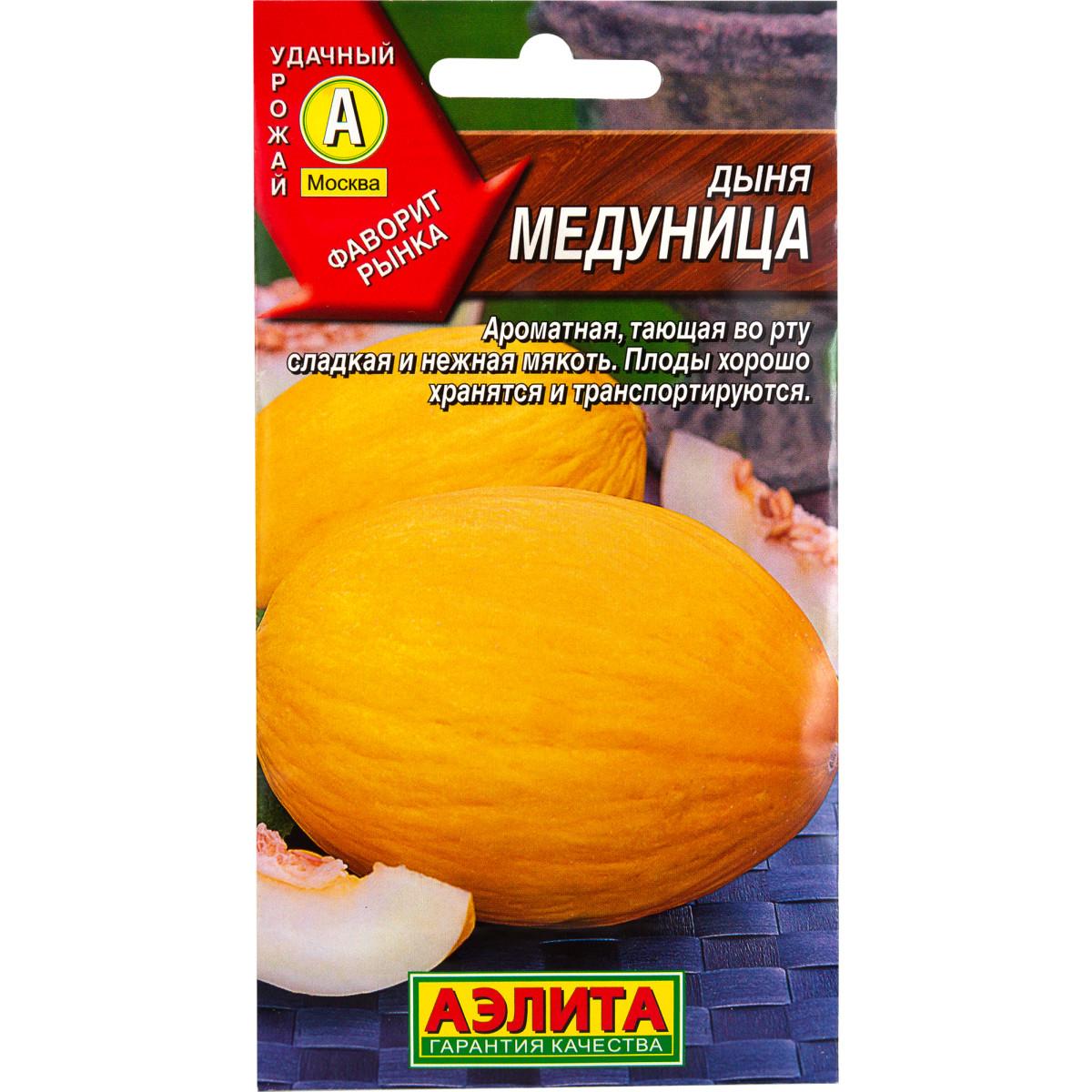 Семена Дыня Медуница 1 г