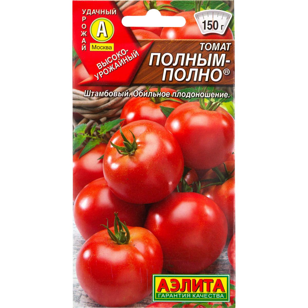 Семена Томат Полным-полно 0.2 г