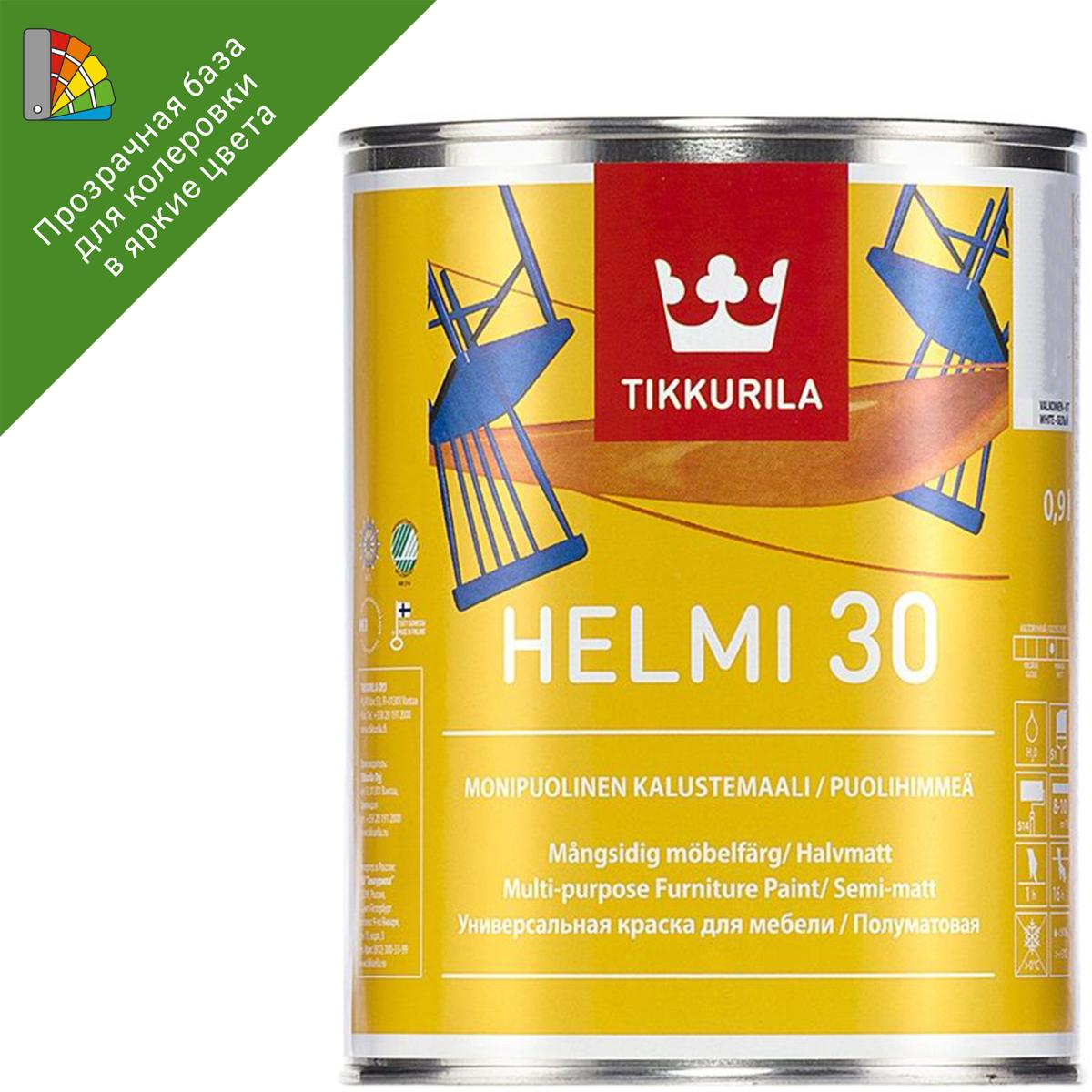 Краска для колеровки для мебели Tikkurila Helmi 30 прозрачная база 0.9 л