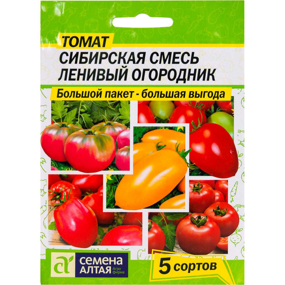 сибирский сад семена официальный сайт новосибирск