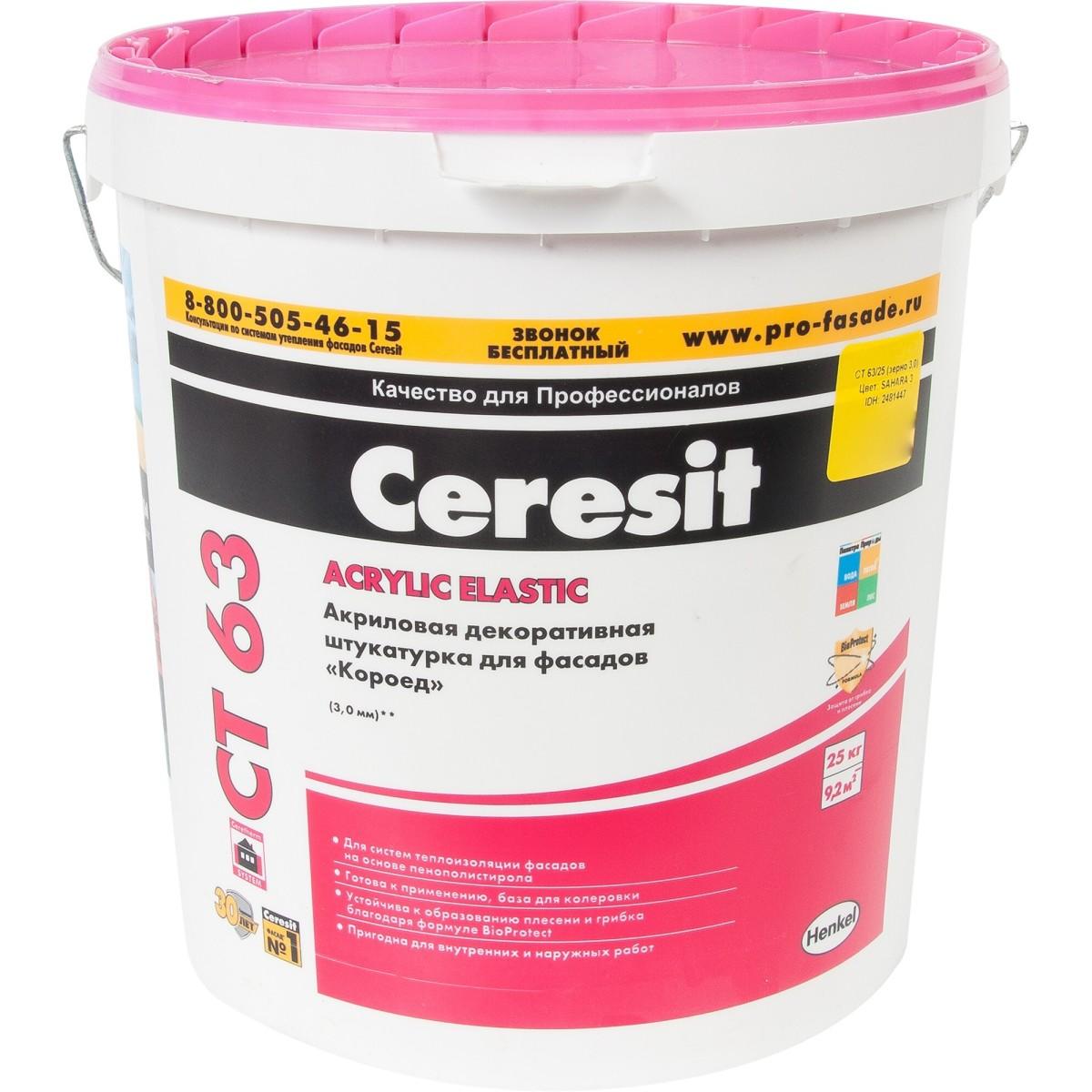 Штукатурка декоративная Ceresit CT63 Andalusia 2 короед 3.0 мм 25 кг