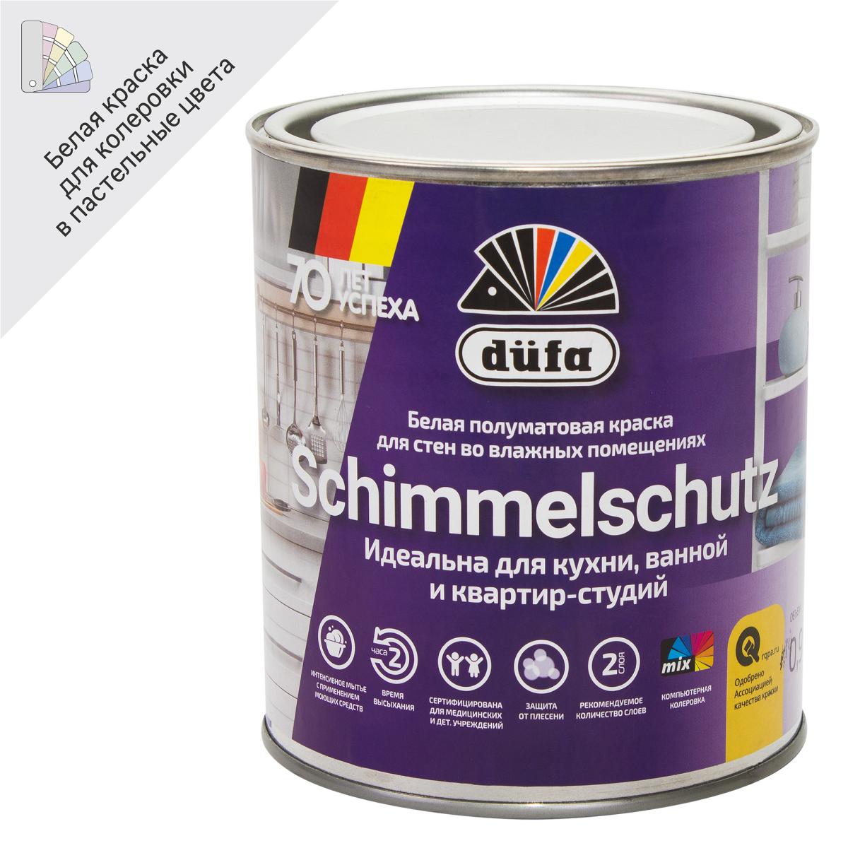 Краска для стен и потолков Dufa Schimmelchutz база 1 0.9 л