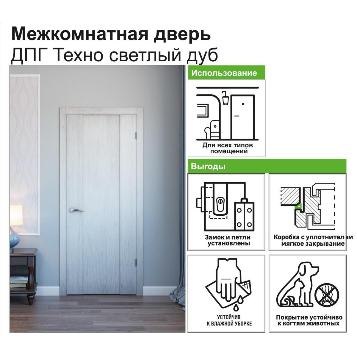 Дверь Межкомнатная Глухая Техно 80x200 Цвет Дуб Светло-Серый