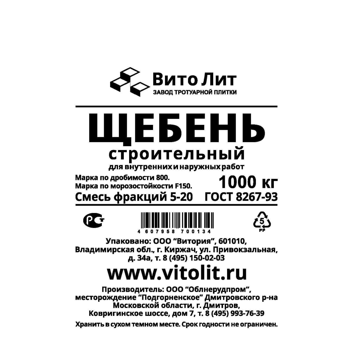 Щебень гравийный фракция 5-20 мм 1000 кг