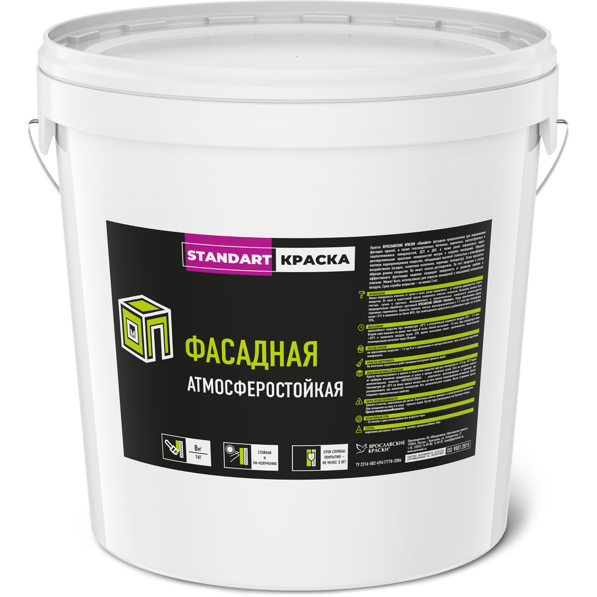 Краска фасадная Ярославские Краски Standart 28 кг