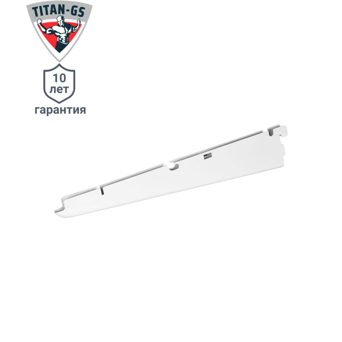 Кронейн Для Полки 335 Титан-Gs Цвет Белый