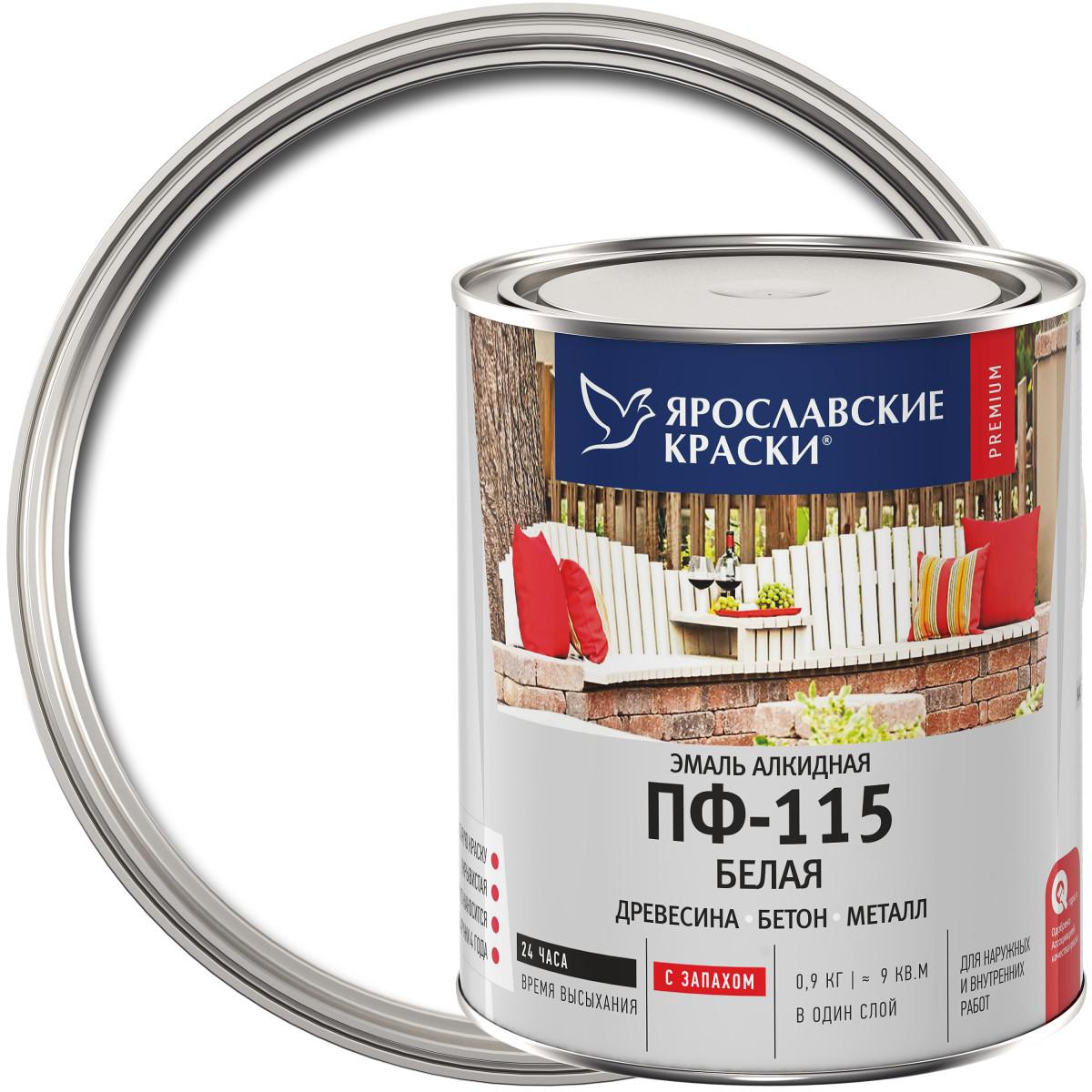 Эмаль Ярославские краски ПФ-115 глянцевая цвет белый 0.9 кг