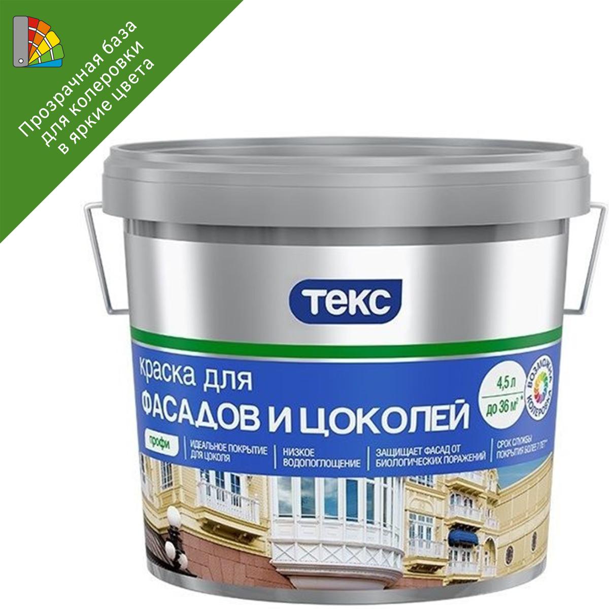 Краска для колеровки для фасадов и цоколей Текс Профи 4.5 л прозрачная база D