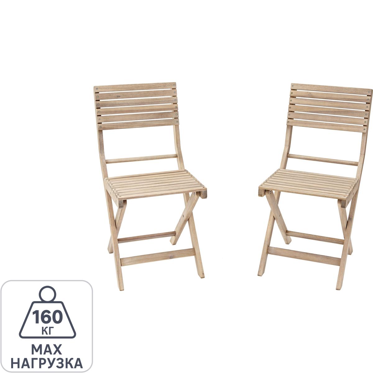 Набор садовой мебели Naterial Solis Origami складной акация 2 стула