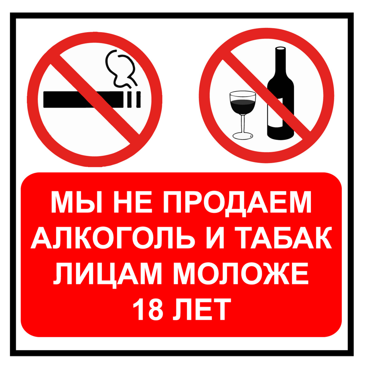 Наклейка Не продаем алкоголь 100х100 мм пластик